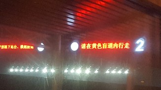 arrival to Manzhouli